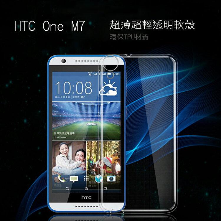 HTC M7 超薄超輕超軟手機殼 清水殼 果凍套 透明手機保護殼 保護袋 手機套【Parade.3C派瑞德】