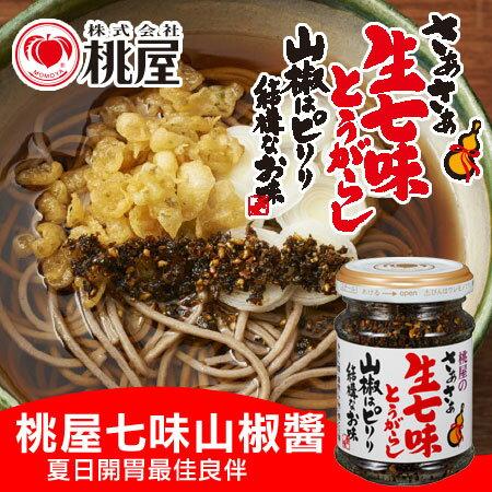日本 桃屋 七味山椒醬 55g 山椒醬 胡椒醬 山椒 拌醬 拌飯 拌麵 調味料 調味醬【N102413】