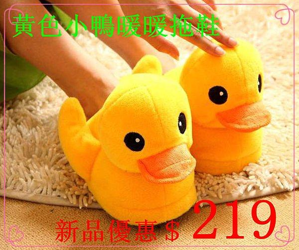 =優生活=(只要$199)黃色小鴨地板拖鞋 柔軟絨毛拖鞋 立體絨毛拖鞋.室內拖鞋 保暖毛拖