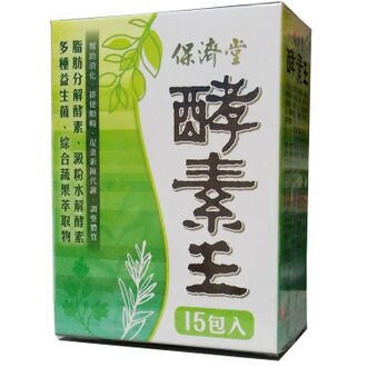 【保濟堂】 酵素王(1.2公克x15包/盒) - 限時優惠好康折扣