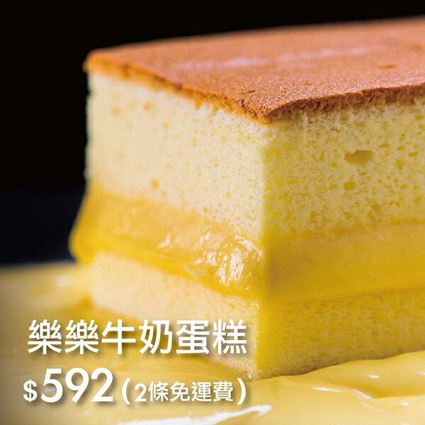 新品上市!超濃牛奶蛋糕兩盒