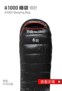 ├登山樂┤黑冰 A1000 信封型/羽絨睡袋/CP值超高/最好用得睡袋/最保暖的睡袋
