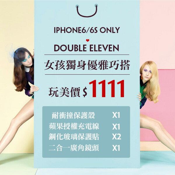 【均一價1111】iPhone 6 6s 獨身女孩超值組 ♥ 防衝擊保護殼【C-I6-027】 + MFI 傳輸線 + 9H 鋼化玻璃貼 + 0.36x 廣角 玫瑰金 二合一手機鏡頭 - 限時優惠好康折扣