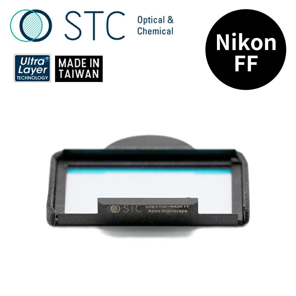 ~STC~Clip Filter Astro NS 內置型星景濾鏡 for Nikon F