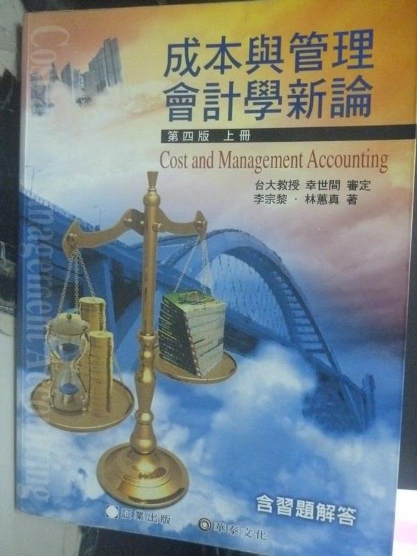 ~書寶 書T6/大學商學_YFD~成本與管理會計學新論 上冊 4  e_林蕙真