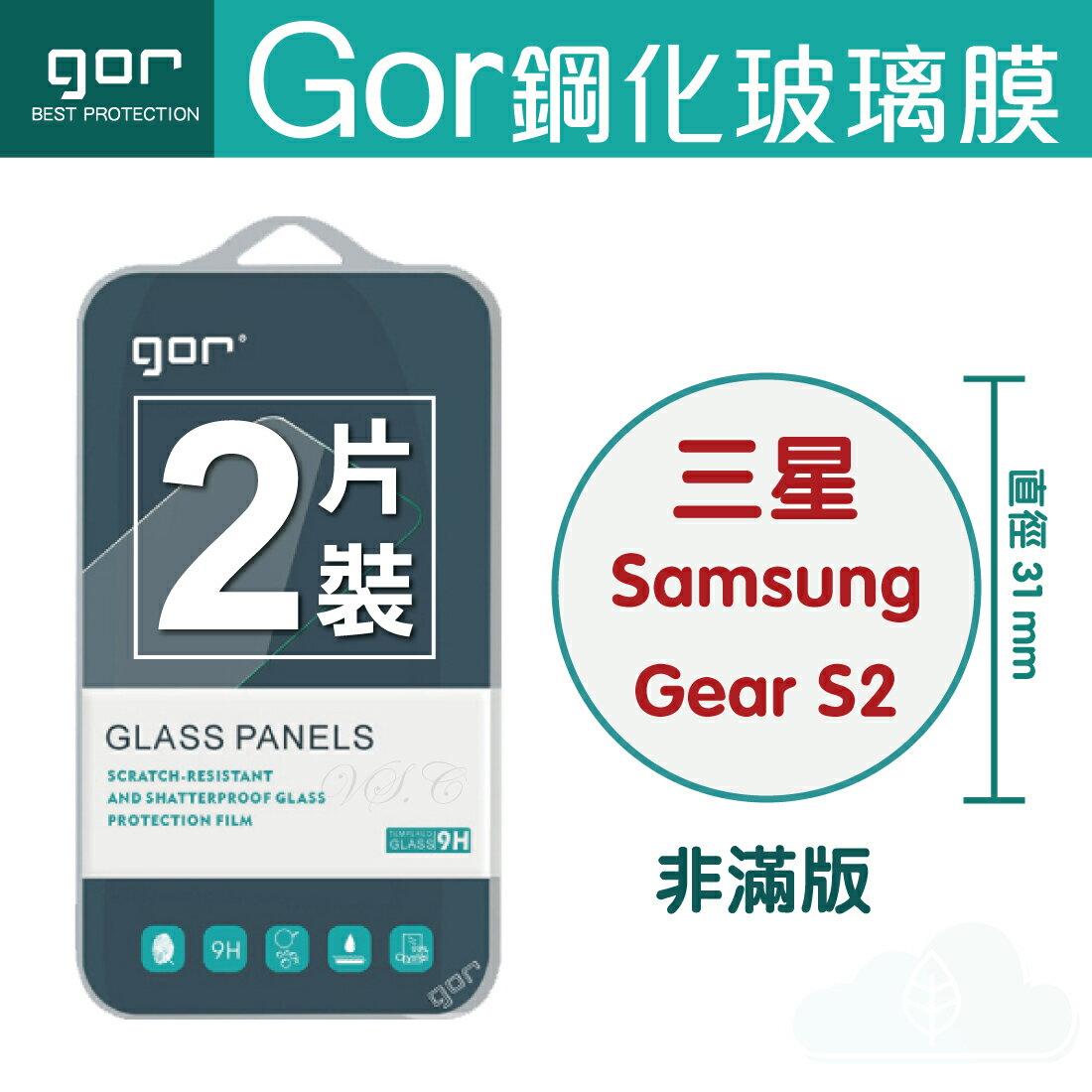 【三星Samsung】GOR 9H 三星 Samsung Gear S2 手錶 鋼化 玻璃 保護貼 全透明非滿版 兩片裝 另售專屬充電座【全館滿299免運費】