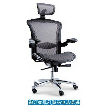 特級全網椅 LV 優麗椅 LV-22TS 黑色 辦公椅 /張