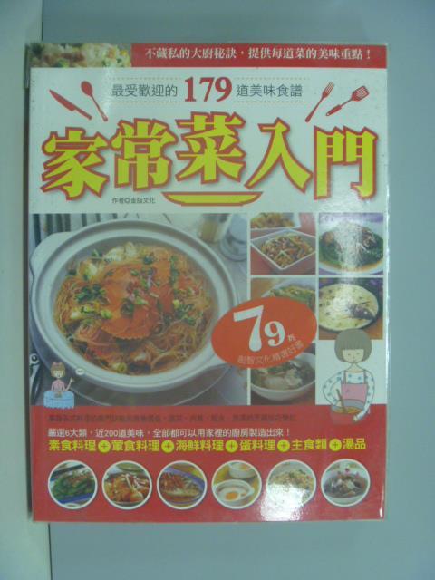 ~書寶 書T8/餐飲_ZBM~家常菜入門:最受 的179道美味食譜^(全彩^)-健康食譜