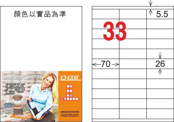 【龍德】LD-835-T-CA4透明護貝膜標籤(不可列印)26x70mm
