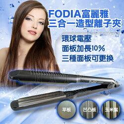 ★超葳★富麗雅 Fodia 加長10%小面板三合一造型離子夾 T-18S 離子夾
