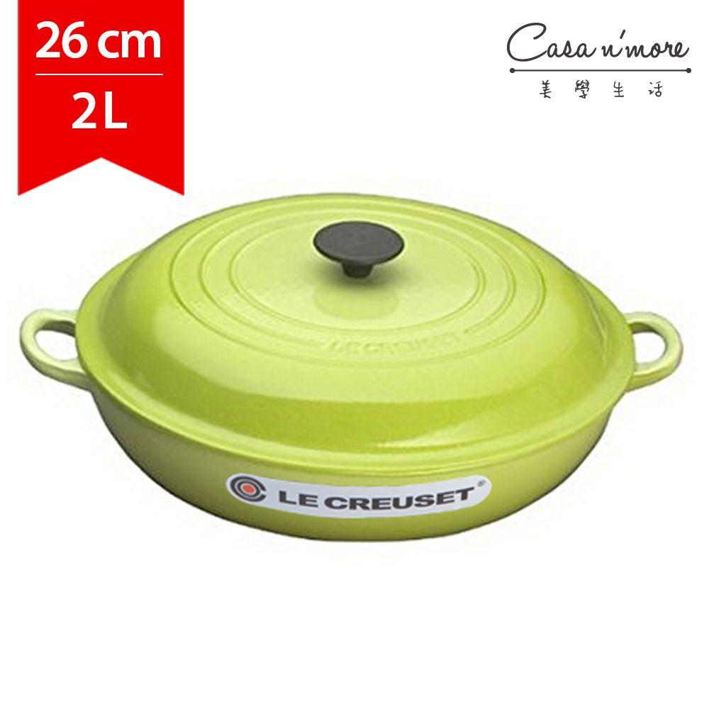 Le Creuset 壽喜燒鑄鐵鍋 壽喜燒鍋 26cm 2L 奇異果 法國製