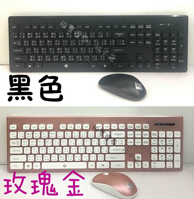 【Fun心玩】i.shock 06-KB99 精靈快手 無線鍵盤滑鼠組 鍵鼠組 防潑水 懸浮按鍵 輕薄設計 黑/玫瑰金