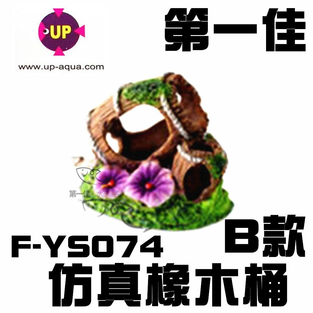 [第一佳 水族寵物]台灣UP雅柏 仿真橡木桶-B 超逼真造景裝飾 共4款 F-YS074