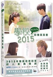 Who Are You 學校2015影像寫真書