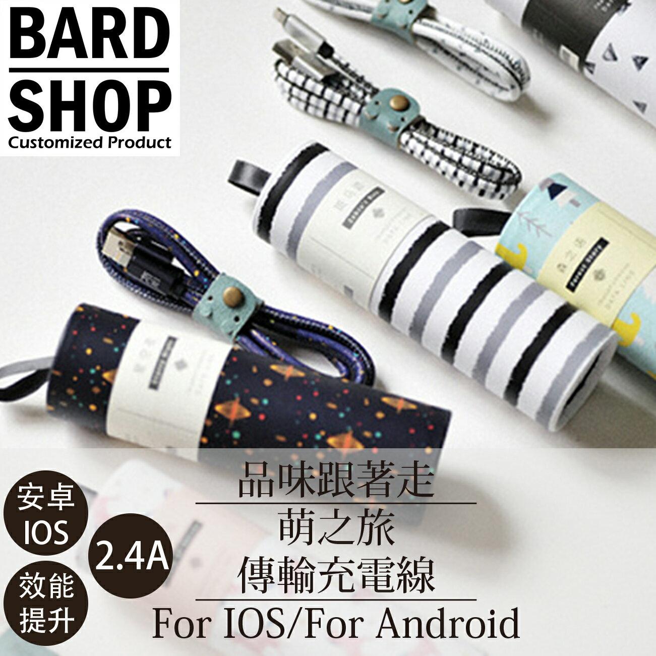 [現貨]【BardShop推薦小物】爆款新品 超萌森林系充電線/2.4A快充/萌物必備/傳輸線/安卓/IOS 0