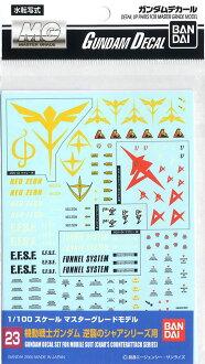◆時光殺手玩具館◆ 現貨 組裝模型 模型 鋼彈模型 水貼 MG 1/100 逆襲的夏亞系列用
