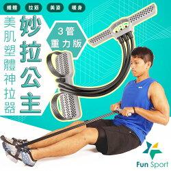 【Fun Sport】妙拉公主 美肌塑體神拉器(腳踏拉繩/美腿器/拉腿器/拉力器/腳踩拉力繩)