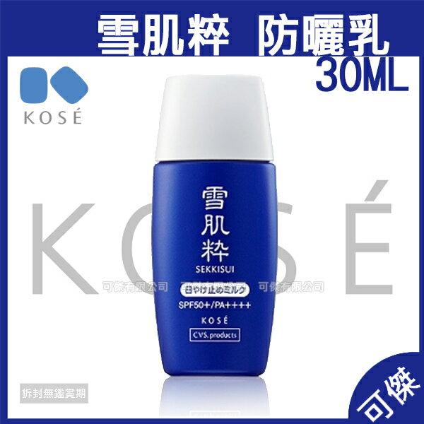 可傑 KOSE 高絲 雪肌粹 防曬乳 30ml 防曬 SPF50+ / PA++++ 防範曬黑阻隔紫外線傷害肌膚