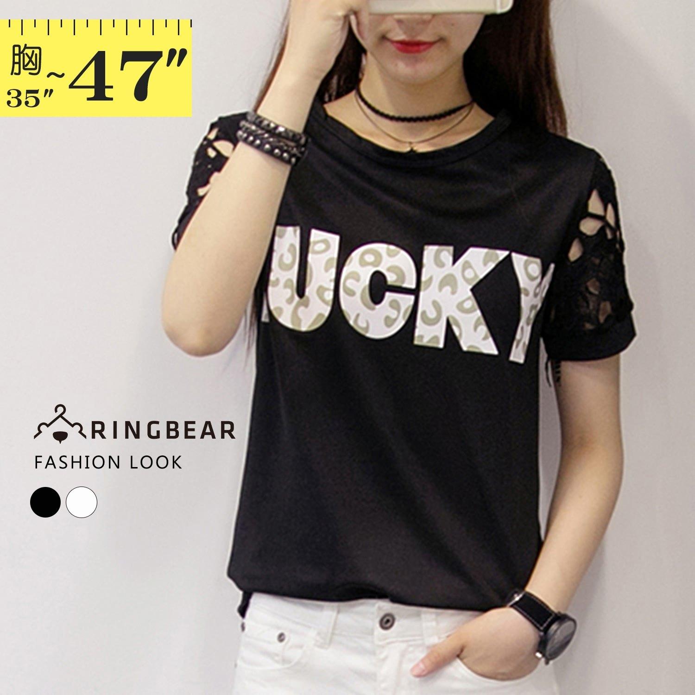 韓版--優雅氣質空花蕾絲短袖個性豹紋LUCKY印圖圓領上衣(白.黑L-3L)-T287眼圈熊中大尺碼 1