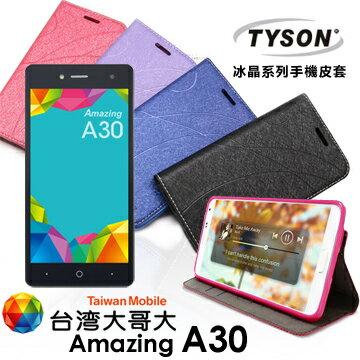 【愛瘋潮】TWM Amazing A30 冰晶系列 隱藏式磁扣側掀皮套 保護套 手機殼