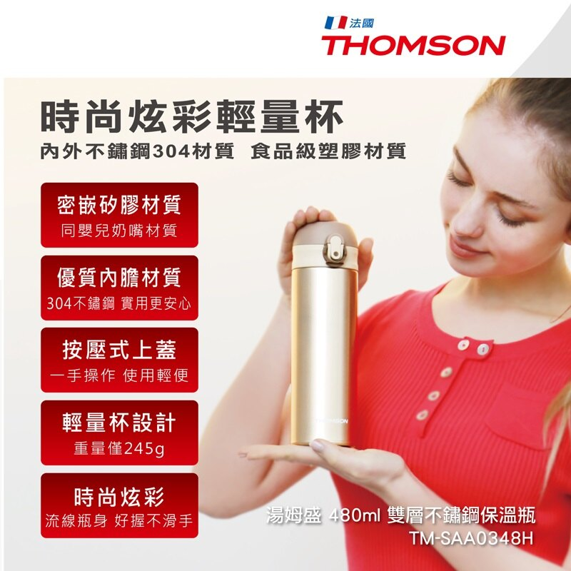 【鐵樂瘋3C 】(展翔)THOMSON 480ml雙層不鏽鋼保溫瓶 TM-SAA0348H(神腦代理 全省售後服務)