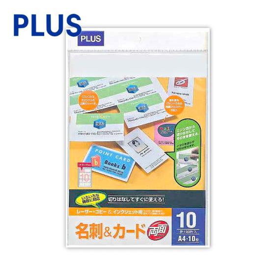 【過期出清】PLUS IT-110N-M 特級名片紙 A4 (10入) 46-012 雙面可印