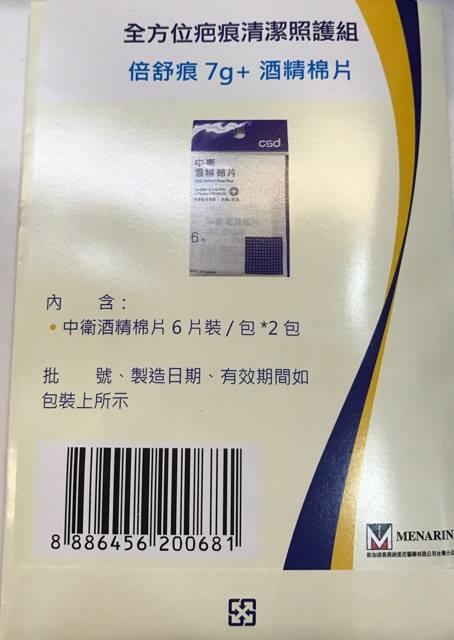 *加贈酒精棉片+2g隨身條*【Dermatix Ultra】倍舒痕凝膠  7g/條 矽凝膠 1