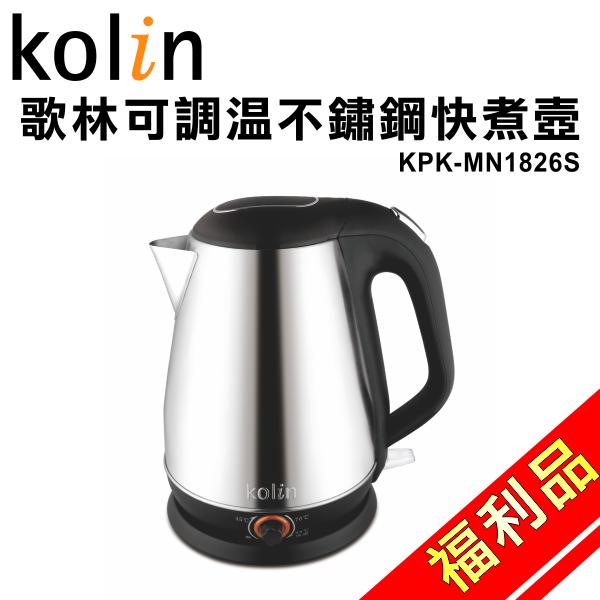 品 ~歌林~可調溫不鏽鋼#304快煮壼 1.8公升   電茶壼KPK~MN1826S
