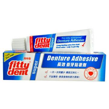 飛特登 長效假牙黏著劑 40g/條★愛康介護★