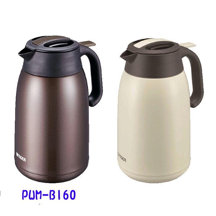 【虎牌】1.6L提倒式不鏽鋼保冷保溫熱水瓶PWM-B160