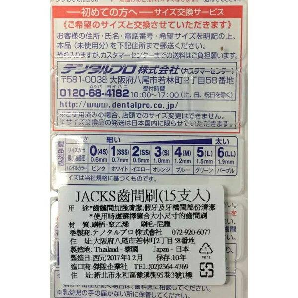 日本JACKS 牙間刷 / 齒間刷 15支 / 卡 7種可選◆德瑞健康家◆ 2