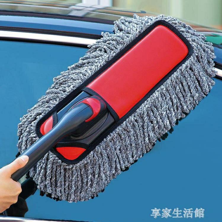 汽車拖擦車拖把刷車刷子掃灰塵除塵撣子車用洗車刷軟毛用品-  全館免運