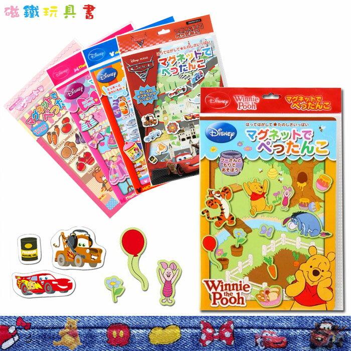 迪士尼 皮克斯 小熊維尼 米奇 米妮 汽車總動員 三麗鷗 凱蒂貓 磁鐵玩具書 磁鐵遊戲書 日本進口正版 160822