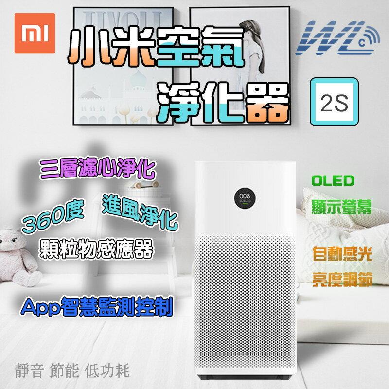【無賴小舖】小米空氣淨化器2 PRO 空氣清新器 除甲醛 霧霾 煙塵 PM2.5 智能 含濾心 OLED 顯示屏
