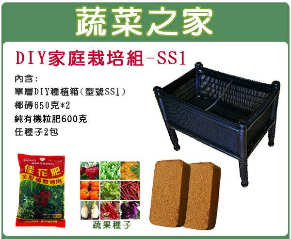 【蔬菜之家013-A20】DIY家庭栽培組//型號SS1