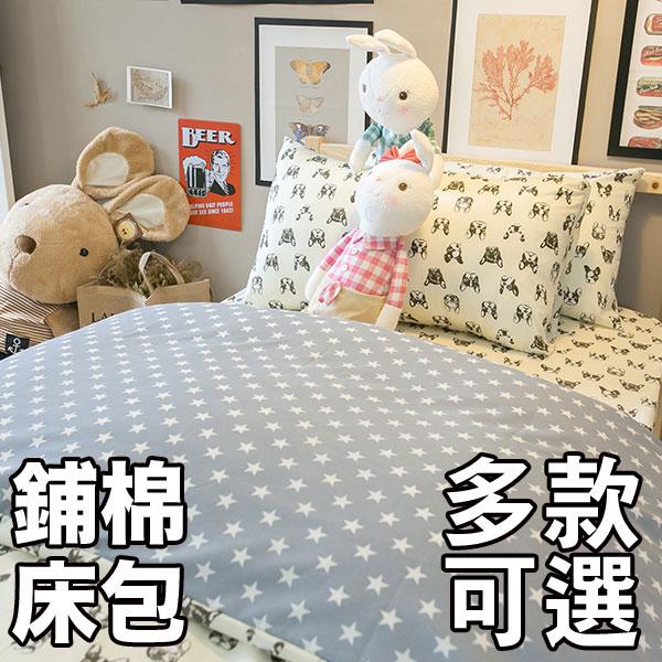 北歐風 kingsize鋪棉 床包3件組 舒適春夏磨毛布 台灣製造 3