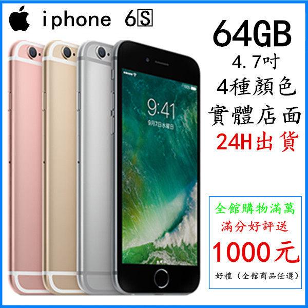 【保固1年 保固期內直接換新品】apple/蘋果 iPhone 6S 64G太空灰/玫瑰金 24期0利率下標處 送千元好禮
