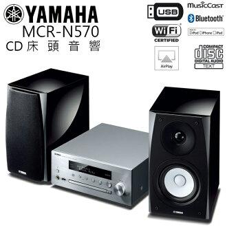 床頭音響 ★ YAMAHA MCR-N570 公司貨 0利率 免運