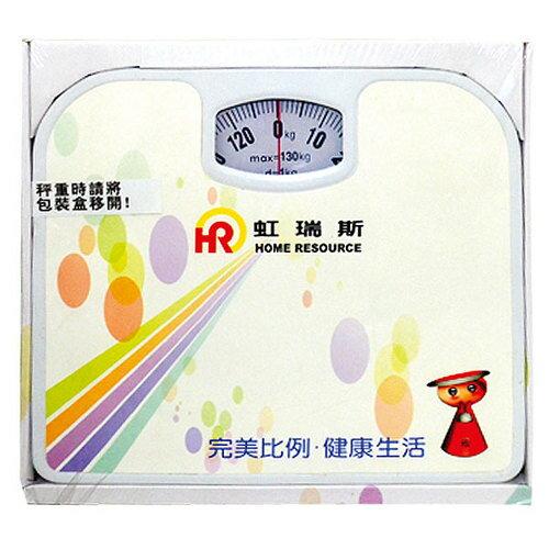 虹瑞斯 炫彩機械式體重計(SCA-103) 隨機