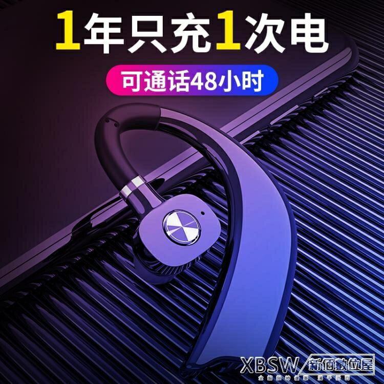 適用于華為藍芽耳機無線藍芽超長待機掛耳式P20P30pro運動防水男女跑步單 全館免運