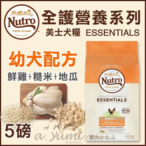《Nutro美士》全護營養系列-幼犬配方(雞肉+糙米地瓜)-5LB / 狗飼料
