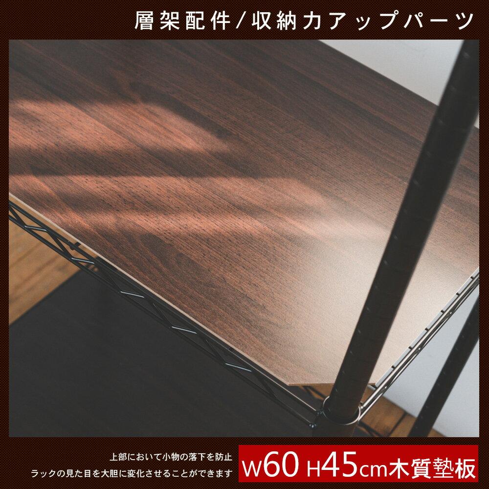鐵力士 木板【J0133】60x45公分層網專用木質墊板 MIT台灣製 完美主義