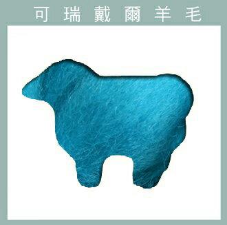 紐西蘭ASHFORD-可瑞戴爾羊毛[10克]C60螢光藍