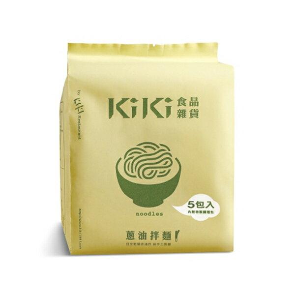 kiki食品雜貨 蔥油拌麵 椒麻拌麵 一包5入 速食麵 泡麵 方便麵 舒淇推薦 拉麵 乾麵 乾拌麵