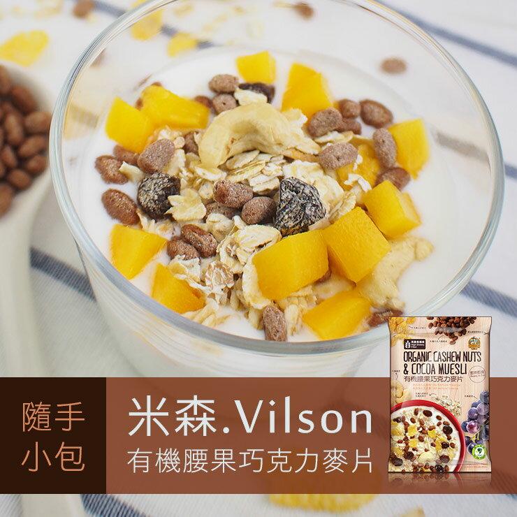 【米森】有機有機腰果巧克力麥片-隨手包(50g)★上班族必備★美味輕鬆帶著走