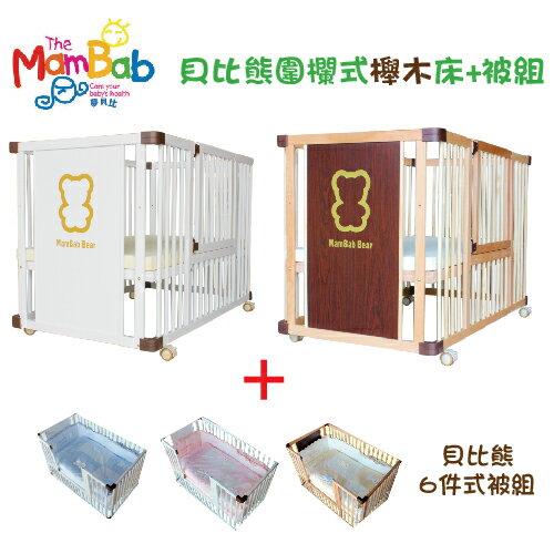 台灣【貝比熊】圍欄式櫸木嬰兒床+被組-中床