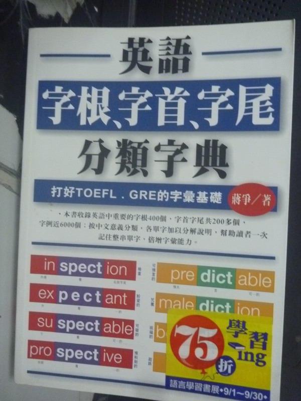 【書寶二手書T9/語言學習_INU】英語字首.字根.字尾分類字典_原價420_蔣爭