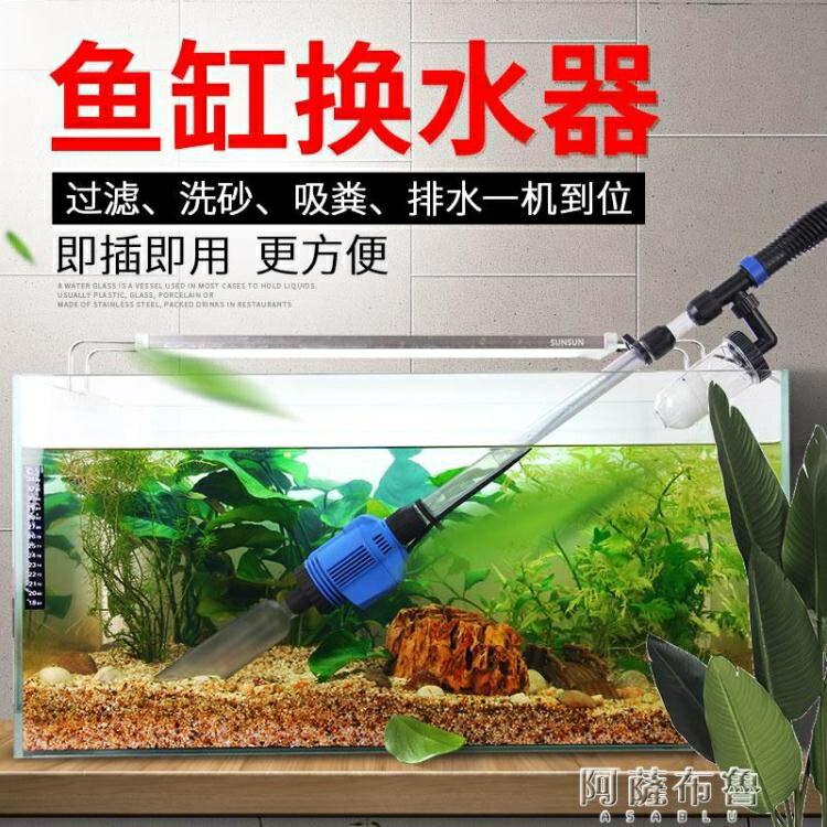魚缸換水器 森森魚缸自動電動換水器吸便器吸水器清理清潔魚糞便洗沙器抽水泵 阿薩