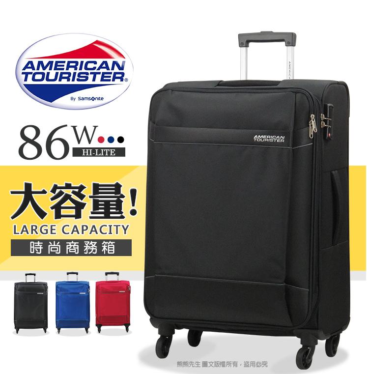 86W 新秀麗American Tourister美國旅行者 旅行箱 行李箱 29吋
