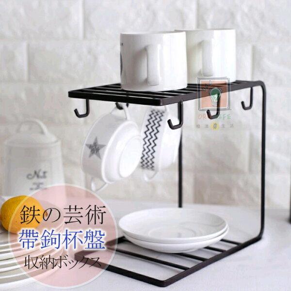 橙漾夯生活ORGLIFE:ORG《SD1380》質感~鐵藝帶掛鉤杯架茶杯碗盤盤子碟收納架置物架瀝水架餐具架廚房收納廚房用品